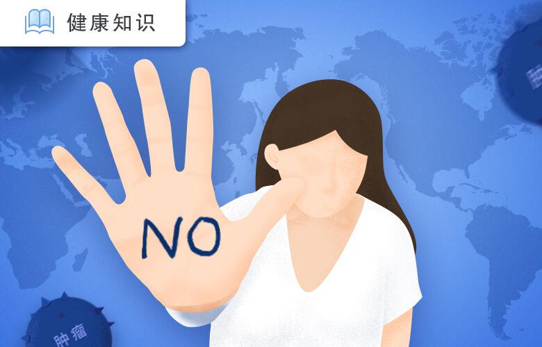 """世界肿瘤日,我们应该勇敢的对肿瘤说""""NO"""""""