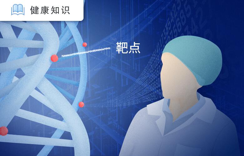 """号称""""史上最难成药""""的癌症靶点KRAS终于有了新进展"""